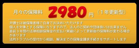 弁護士保険の月々の保険料は2980円(1年更新型)