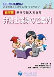 日本初!単体で加入できる『弁護士保険のご案内』
