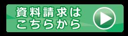 弁護士保険Mikataの資料請求はこちらから