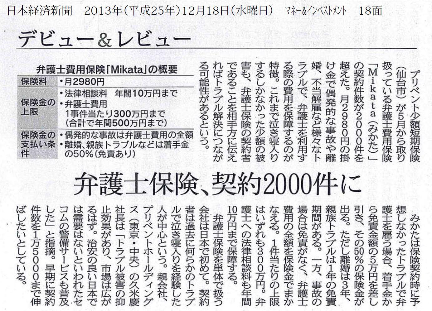 2013年12月18日日経新聞朝刊