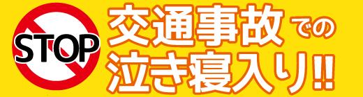 STOP交通事故での泣き寝入り!!